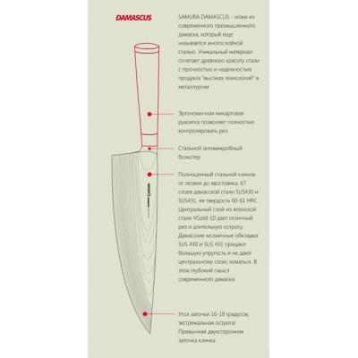 """Нож кухонный для томатов, 125 мм, Samura """"Damascus"""" (SD-0071)"""