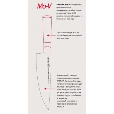 """Набор из 3-х кухонных ножей (овощной, универсальный, Шеф) в подарочной коробке, Samura """"Mo-V (SM-0230)"""