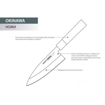 """Нож кухонный Деба, 170 мм, Samura """"Okinawa"""" (SO-0129)"""